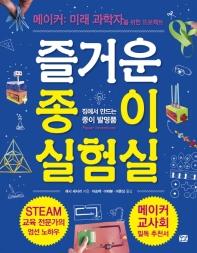 즐거운 종이 실험실 : 메이커: 미래 과학자를 위한 프로젝트 : 집에서 만드는 종이 발명품  표지