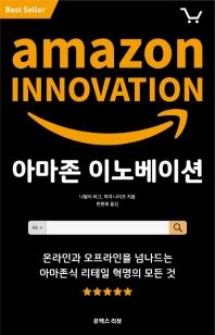 아마존이노베이션 온라인과오프라인을넘나드는아마존식리테일혁명의모든것 AMAZON 표지