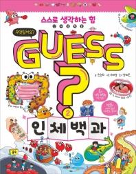 Guess? 인체백과 : 무엇일까요?  책표지