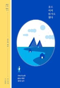 홀로 서지 않기로 했다 : 지속가능한 삶을 위한 세계 일주  책표지