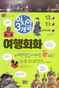 아시아3개국여행회화 일본중국러시아 사사연어학시리즈 표지