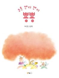 코튼 캔디 캔디 뿅뿅 = Cotton candy candy shoong : 하선정 그림책  책표지