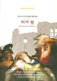 리어왕 권오숙교수의해설과함께읽는리어왕 KINGLEAR 서연비람셰익스피어선집 표지