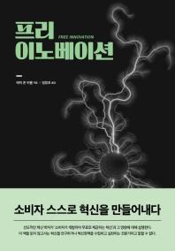 프리이노베이션 FREEINNOVATION 표지