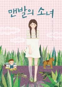 맨발의소녀 WARTHATSAVEDMYLIFE 라임청소년문학 표지