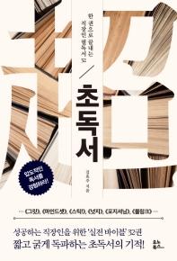 초독서 : 한 권으로 끝내는 직장인 필독서 32 책표지