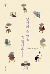당신의슬픔을훔칠께요 김현의詩처방전 김현의시처방전 시요일 표지