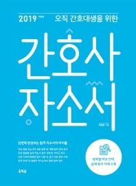 간호사자소서 2019오직간호대생을위한간호사자소서 표지