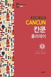 칸쿤 홀리데이 = Cancun : 2019-2020년 전면개정판  책표지