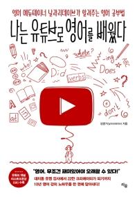 나는유튜브로영어를배웠다 영어에듀테이너날라리데이브가알려주는영어공부법 표지