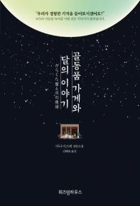 골동품가게와달의이야기 다니미즈에장편소설 がらくた屋と月の夜話 がらくた옥と월の야화 표지