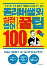 올리버쌤의실전영어꿀팁100 1억2천만뷰를돌파한유튜브최강의영어강의 표지