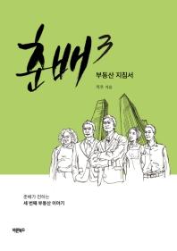 춘배 : 부동산 지침서 : 춘배가 전하는 세 번째 부동산 이야기. 3 책표지