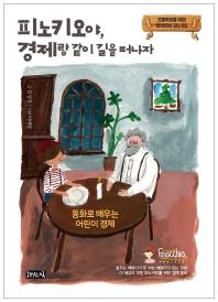 피노키오야, 경제랑 같이 길을 떠나자 : 동화로 배우는 어린이 경제  책표지