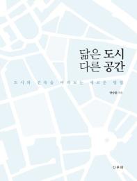 닮은도시다른공간 도시와건축을바라보는새로운방법 표지