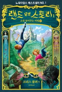 랜드오브스토리 소원을들어주는마법 LANDOFSTORIES 표지