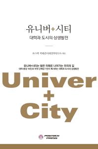 유니버시티 대학과도시의상생발전 UNIVERCITY 박태준미래전략연구총서 표지