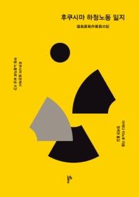 후쿠시마하청노동일지 후쿠시마원전에서하청노동자로보낸시간 福島原発作業員の記 복도원발작업원の기 표지