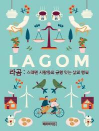 라곰 스웨덴사람들의균형있는삶의행복 LAGOM 표지