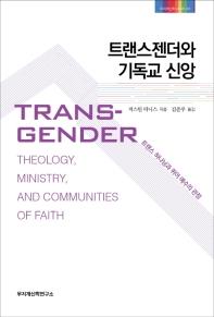 트렌스젠더와 기독교 신앙 : 트랜스 하나님과 퀴어 예수의 관점  책표지