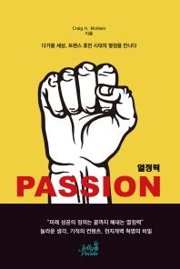 열정력 PASSION 표지