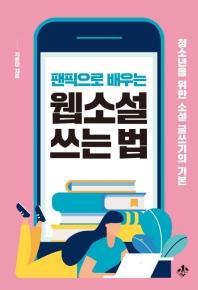 웹소설쓰는법 팬픽으로배우는웹소설쓰는법 청소년을위한소설글쓰기의기본 표지