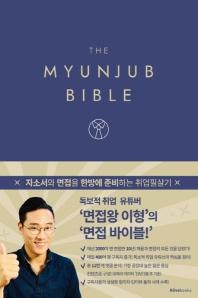 면접바이블 MYUNJUBBIBLE 표지