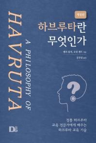 하브루타란 무엇인가 : 정통 하브루타 교육 전문가에게 배우는 하브루타 교육 기술  책표지