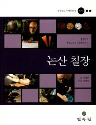 논산 칠장 : 충청남도 무형문화재 제47호 책표지