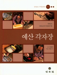 예산 각자장 : 충청남도 무형문화재 제50호 책표지