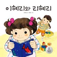 이혜리와 리혜리 ; 리혜리와 이혜리  책 표지