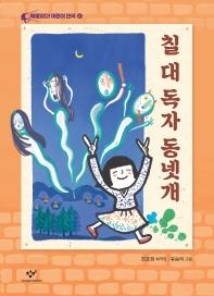 칠 대 독자 동넷개 : 천효정 희곡집 책표지