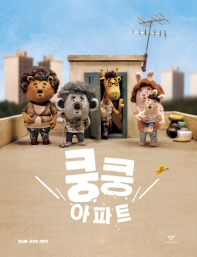 쿵쿵 아파트 : 전승배·강인숙 그림책  책 표지