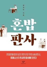 혼밥 판사  책 표지