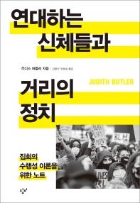 연대하는 신체들과 거리의 정치 : 집회의 수행성 이론을 위한 노트 책표지