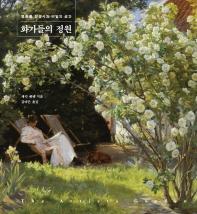 화가들의 정원 : 명화를 탄생시킨 비밀의 공간  책 표지