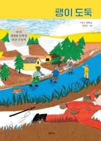 팽이 도둑 : 서정오 동화집  책 표지
