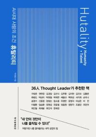 휴탈리티 = Hutality : AI시대 사람의 조건  책표지