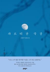 파르티잔 극장 : 손홍규 장편소설 책표지