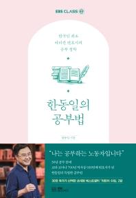 한동일의 공부법 : 한국인 최초 바티칸 변호사의 공부 철학  책 표지