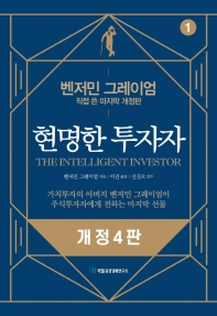 현명한 투자자. 1  책 표지