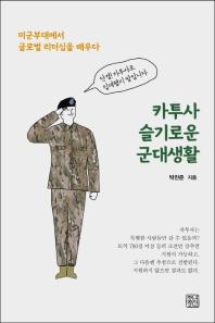 카투사 슬기로운 군대생활 : 미군부대에서 글로벌 리더십을 배우다  책 표지