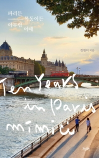 파리든 목동이든 아무렴 어때 : ten years in Paris mimici 책표지
