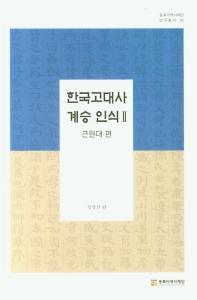한국고대사 계승 인식. 2, 근현대 편 책표지