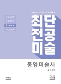 최단 전공미술 : 동양미술사 : 미술교사가 되기 위한 가장 쉽고 빠른 길  책 표지