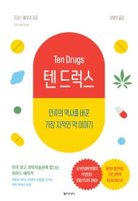 텐 드럭스 : 인류의 역사를 바꾼 가장 지적인 약 이야기  책 표지