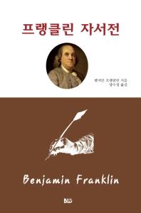 프랭클린 자서전 책표지