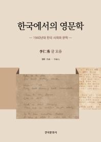 한국에서의 영문학 : 1940년대 한국 사회와 문학 : 李仁秀 글 모음 책표지
