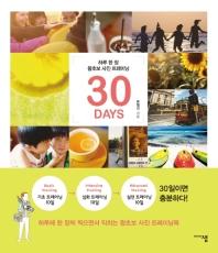 하루 한 장 왕초보 사진 트레이닝 30days 책표지