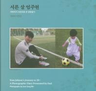 서른 살 엄주현 = Eom Juhyun's journey to 30 : a photographic diary presented by dad : photographs by Eom Sang-bin : 아버지가 사진으로 쓴 성장일기 : 엄상빈 사진집  책표지